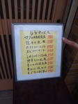 定食屋メニュー.jpg